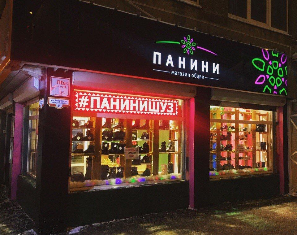 Магазин Одежды На Проспекте Октября Ярославль