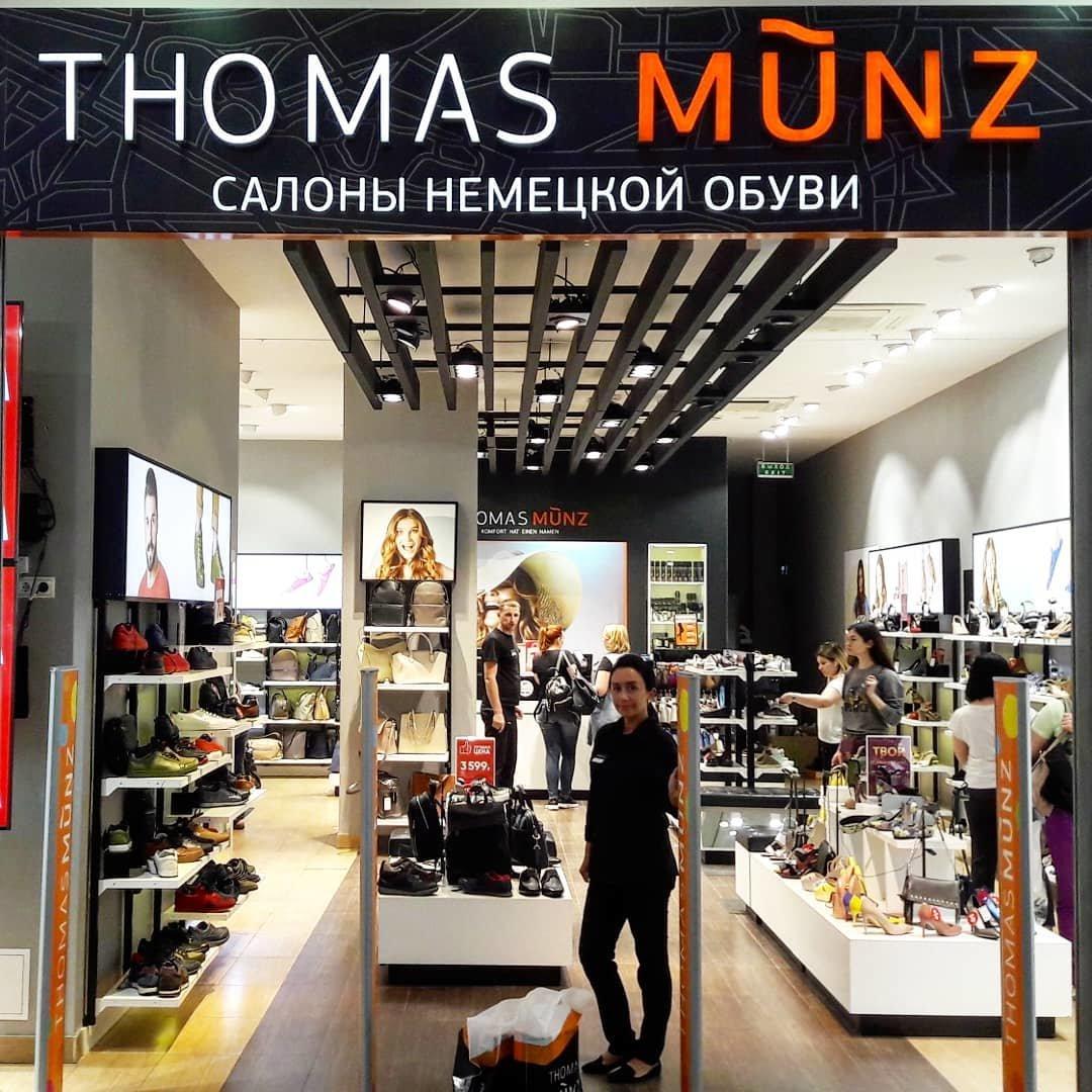 Магазин Томас В Москве Адреса