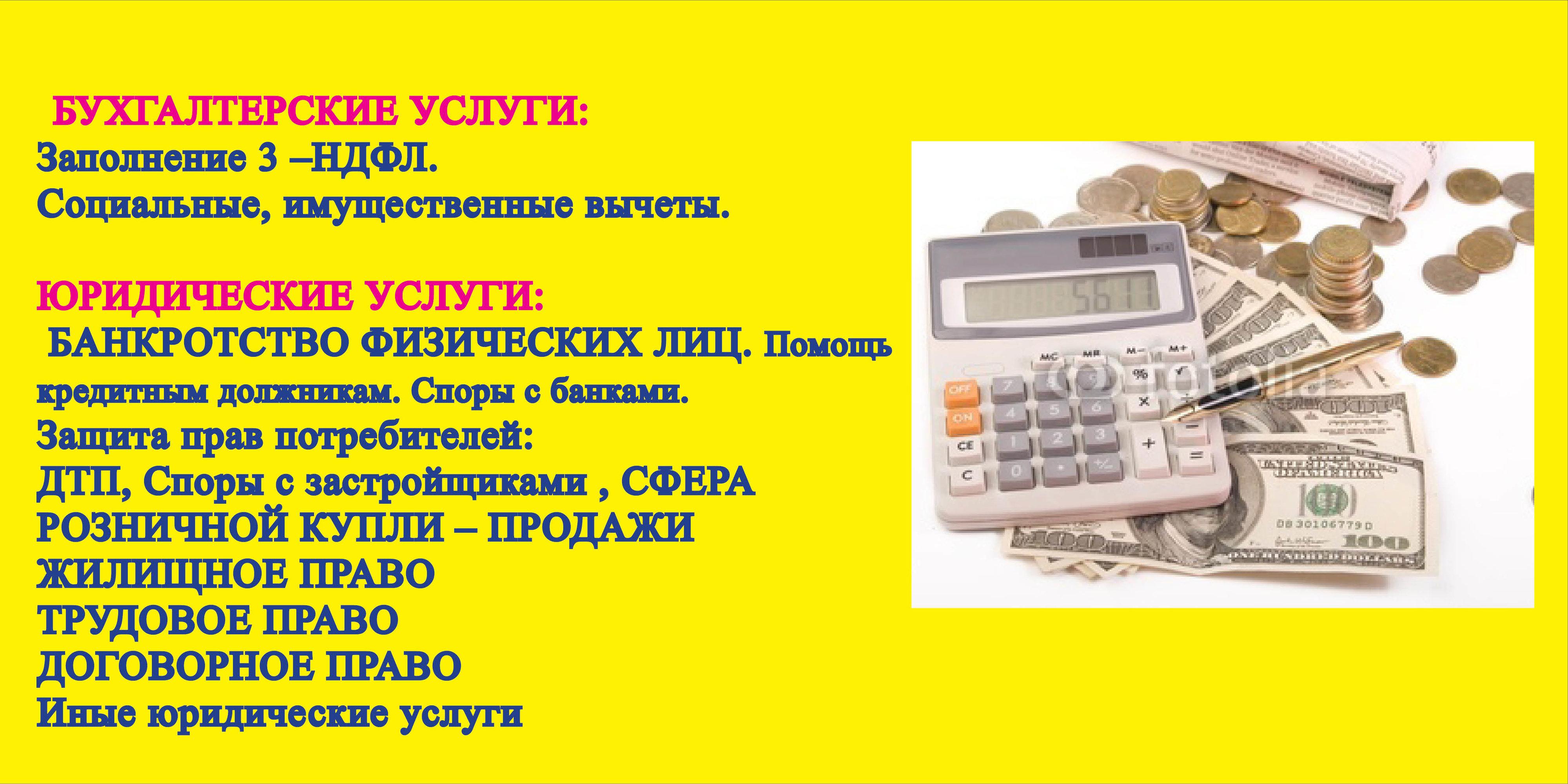 Ѕухгалтерские услуги красно¤рск организации работа бухгалтером в нижнекамске