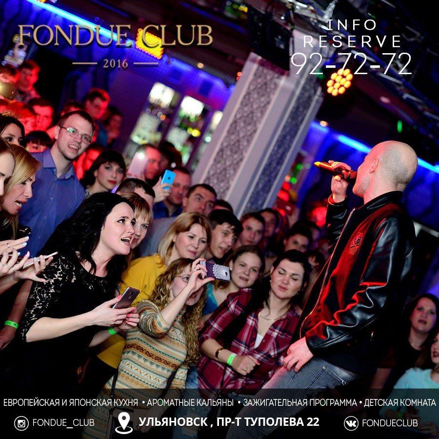 Ночные клубы в ульяновске на с фитнес клуб адреса в москве на карте