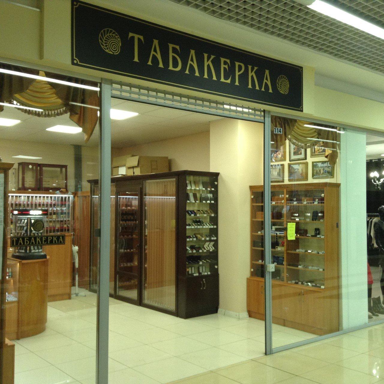 табакерка магазин табачных изделий москва