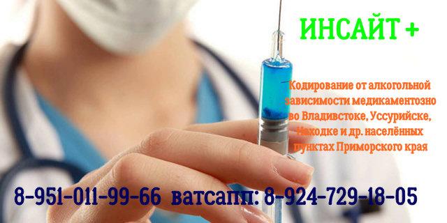 Наркологические клиники владивостока наркомания родственник