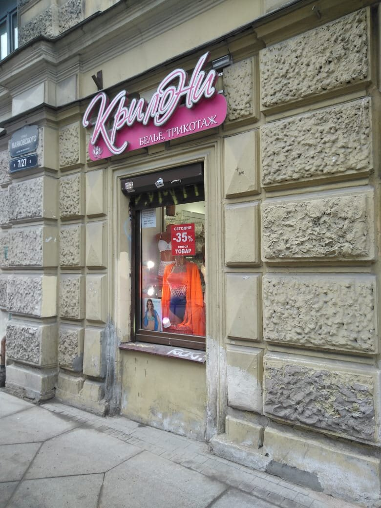 Хороший магазин женского белья в спб техника каркасного дома