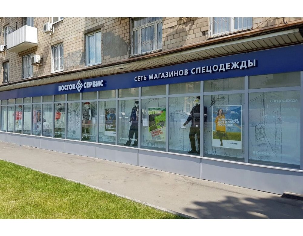 Магазины Спецодежды В Москве На Карте