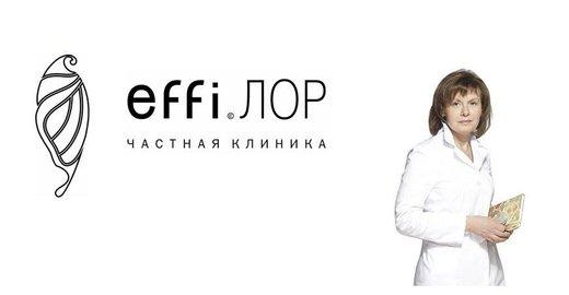 фотография Частной клиники effi.Лор на улице Дубровинского