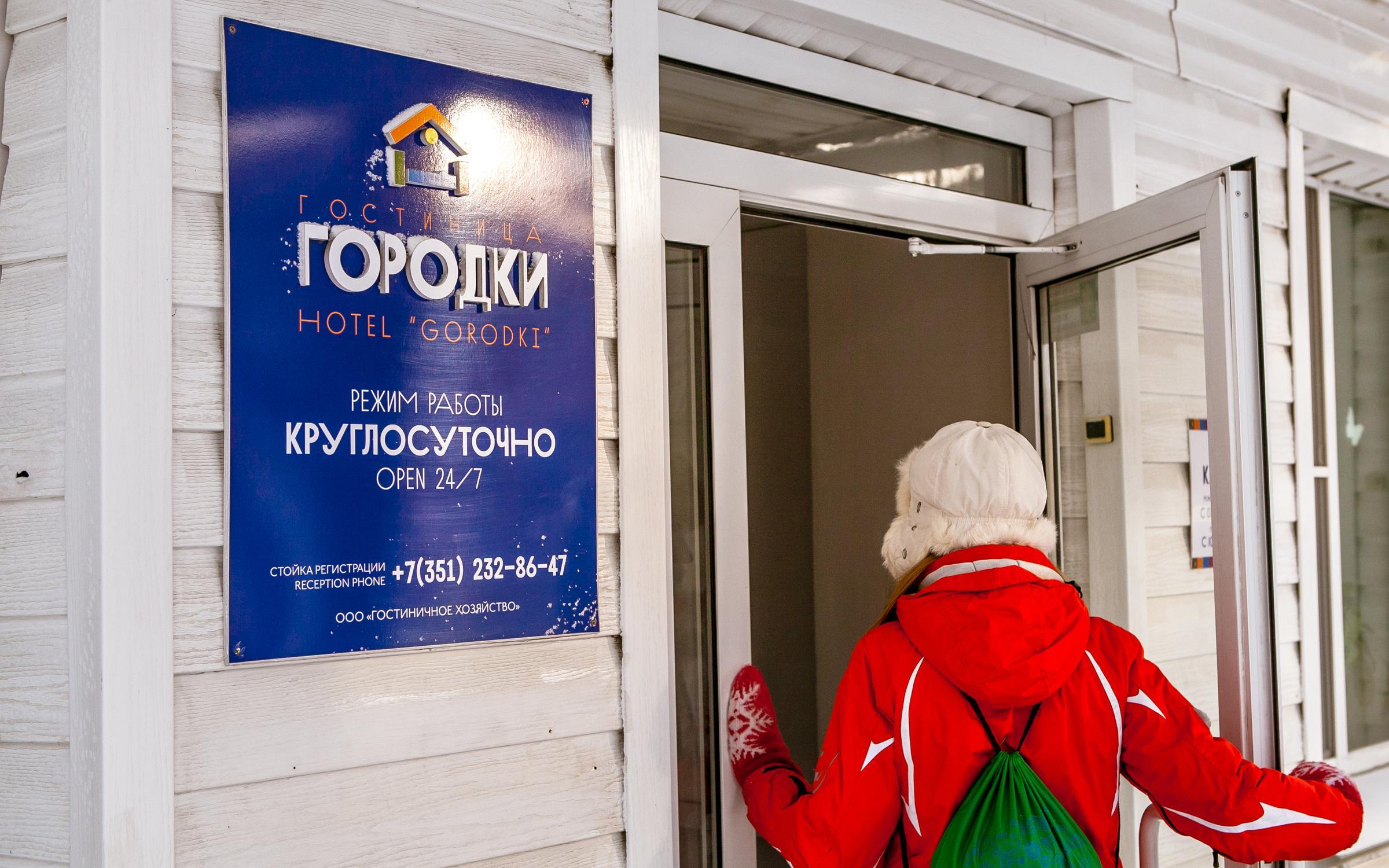 фотография Гостиницы Городки на улице Омская, 54