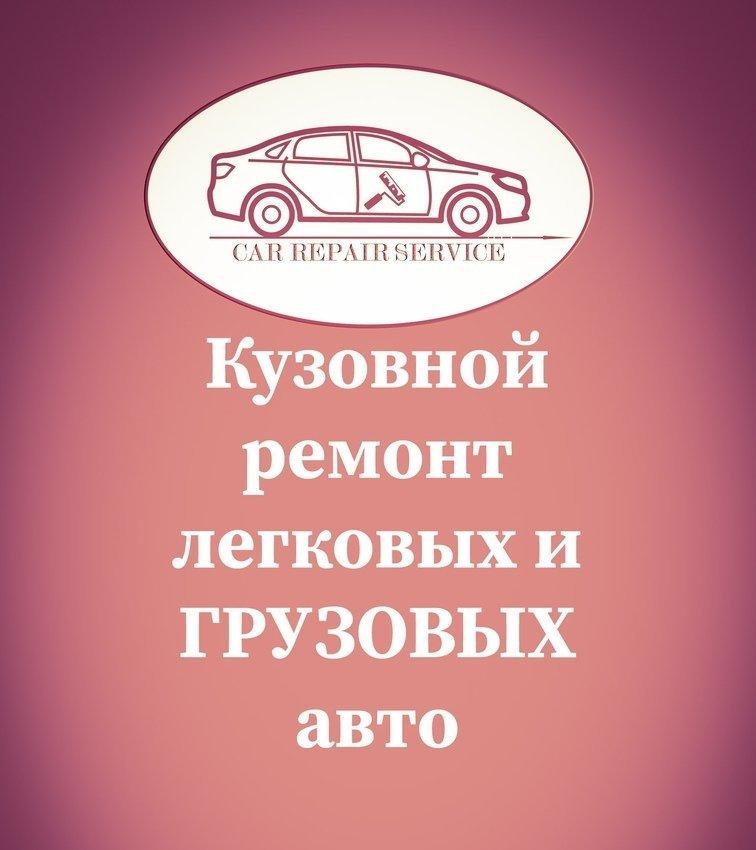 фотография Автотехцентра Car Repair Service