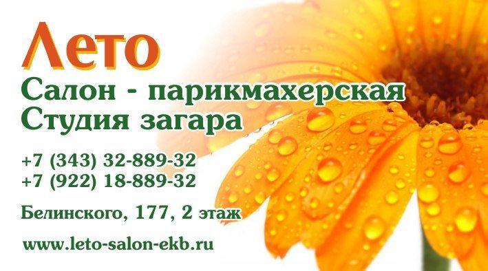 """фотография Салона-парикмахерской """"ЛЕТО"""" на улице Белинского"""