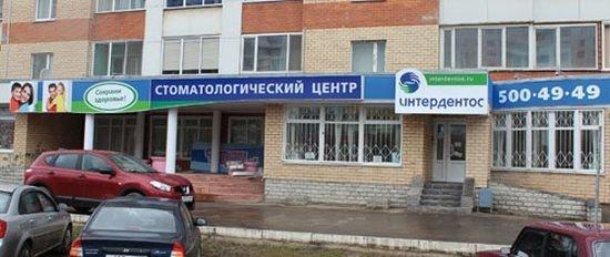фотография Стоматологического центра Интердентос , на проспекте Космонавтов, 37