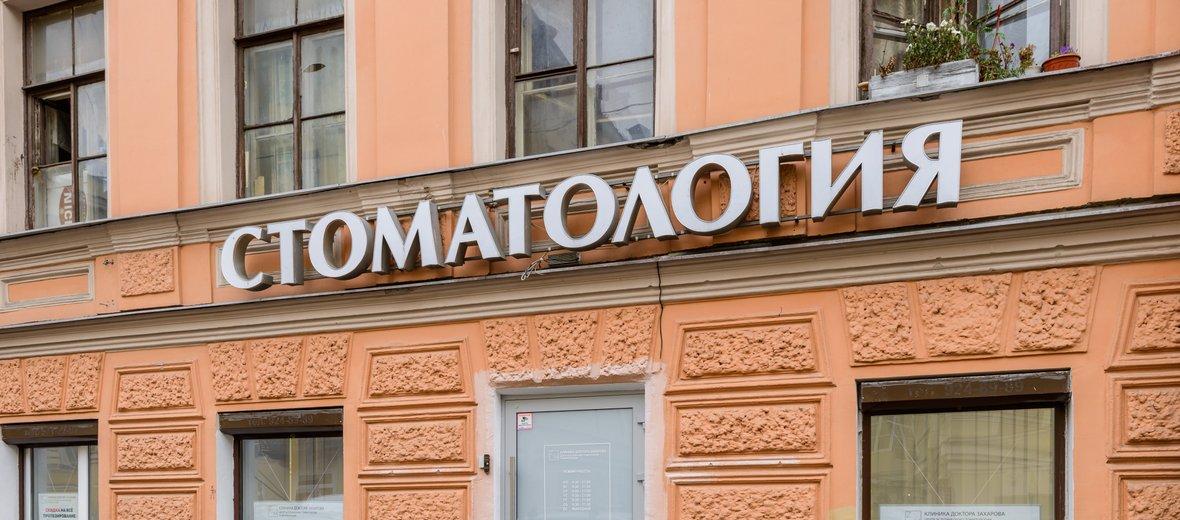 Фотогалерея - Клиника доктора Захарова на метро Спасская