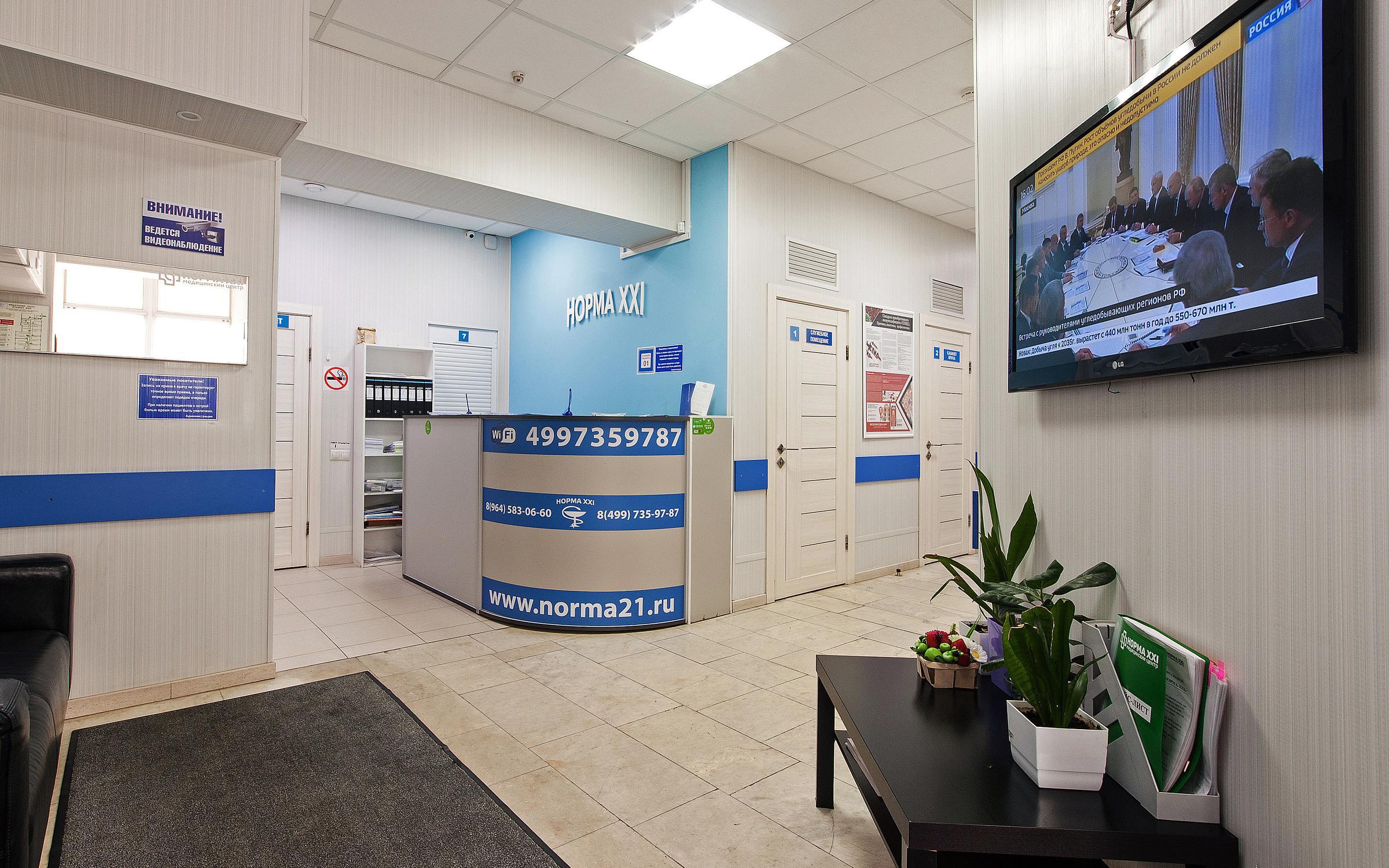 фотография Медицинского центра Норма-XXI в Зеленограде