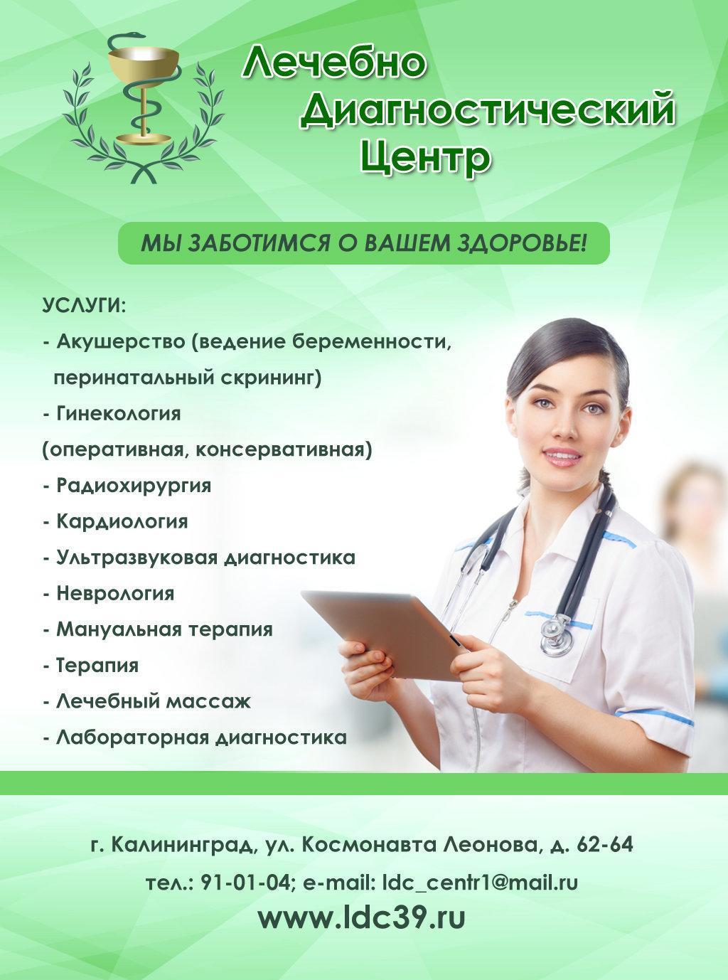 фотография Лечебно-диагностического центра на Леонова