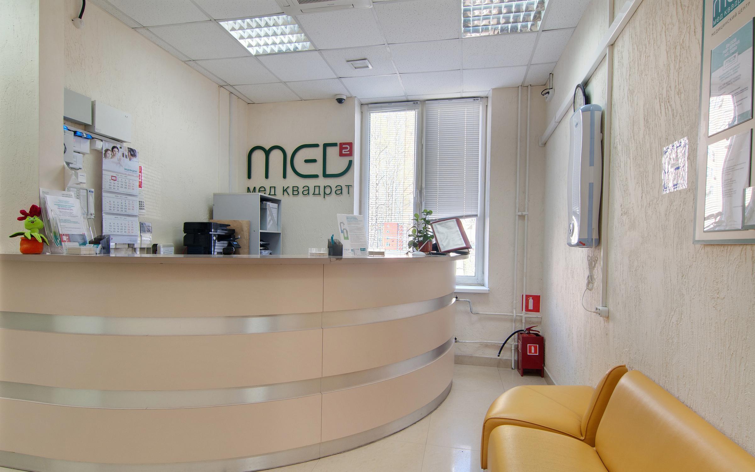 фотография Многопрофильного медицинского центра Медквадрат на метро Пятницкое шоссе
