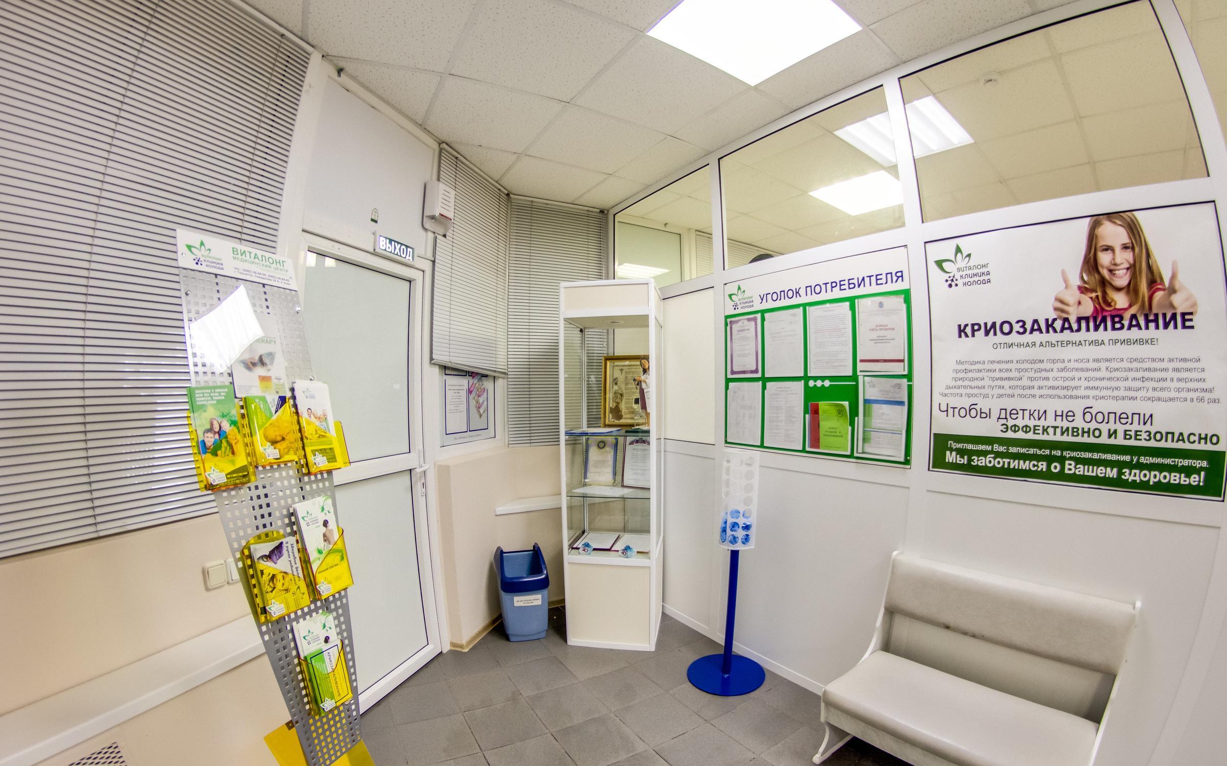 фотография Виталонг - клиника холода на улице Свердлова