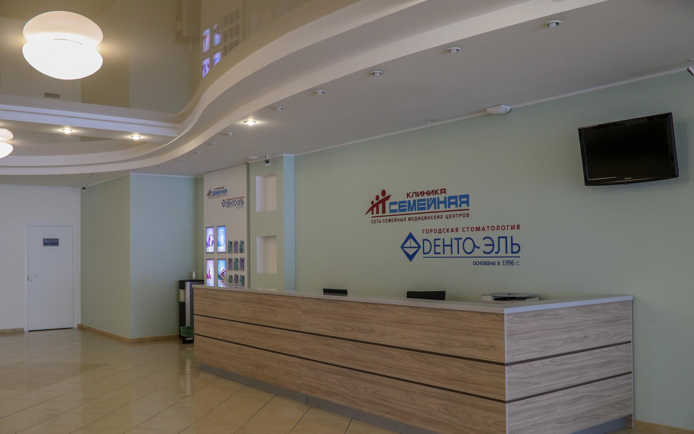 фотография Клиники Семейная в Подольске