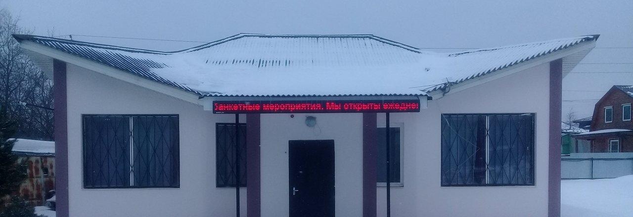 фотография Гостиница и кафе Цинцкаро в Капустино