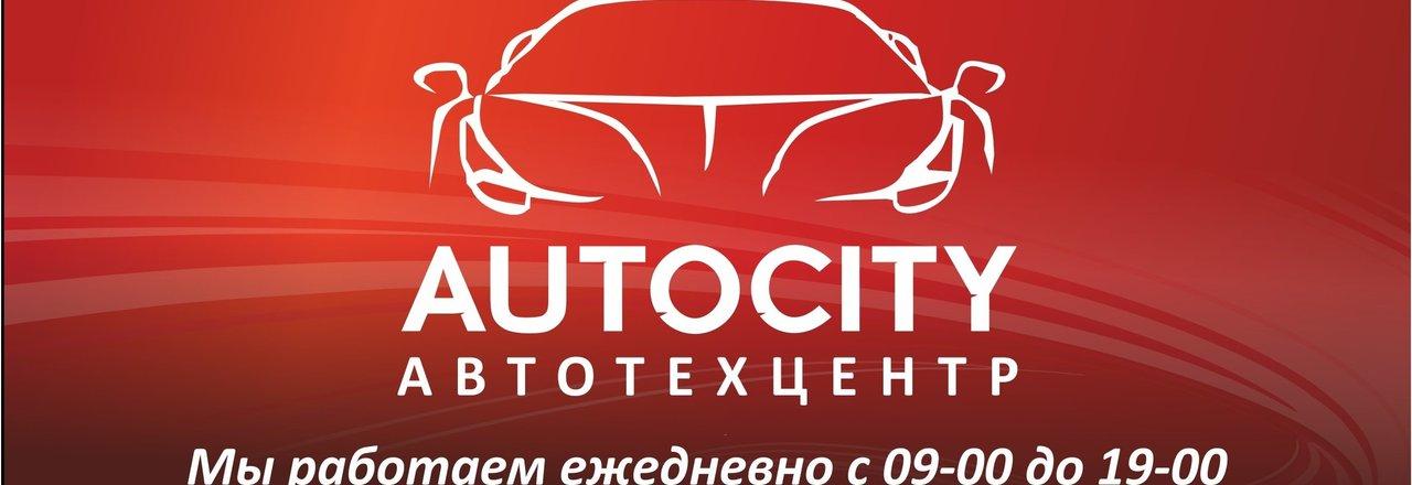 фотография Автосервиса AUTOCITY на проспекте Кирова в Коломне