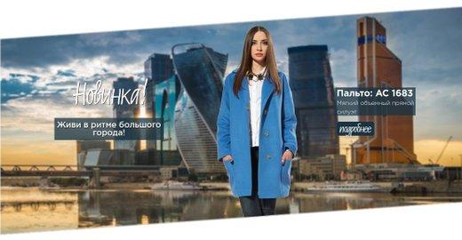 24612b084485 Интернет-магазин женского пальто и плащей Prima look - отзывы, фото,  каталог товаров, цены, телефон, адрес и как добраться - Одежда и обувь -  Москва - Zoon. ...