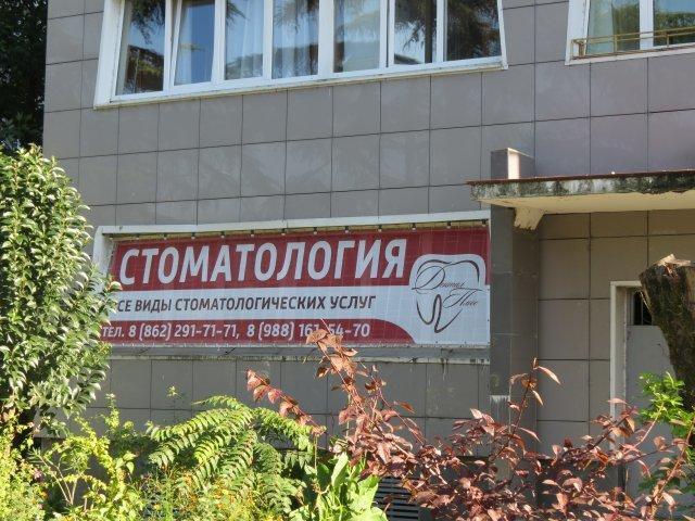 фотография Стоматологии Дентал-Плюс в Центральном районе на Северной улице