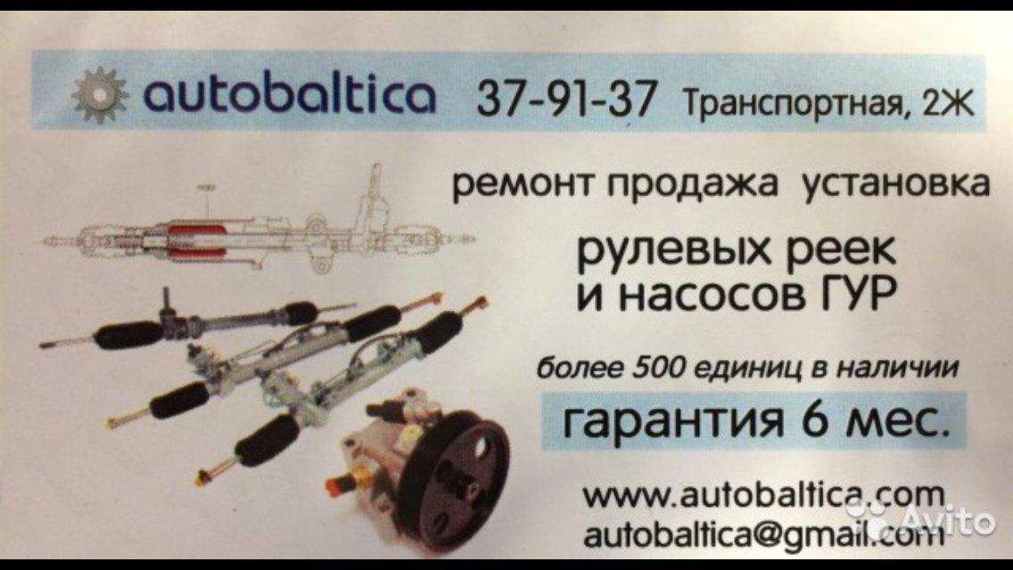фотография Сервисного центра Autobaltica