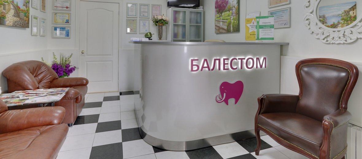 Фотогалерея - Стоматологическая клиника Балестом на Липецкой улице