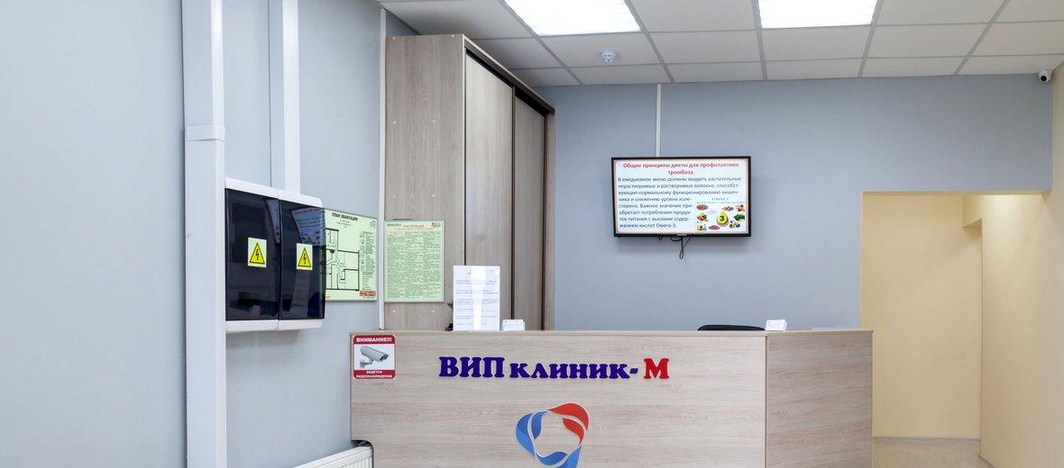 Фотогалерея - Клиника ВИП клиник-М на Беломорской улице