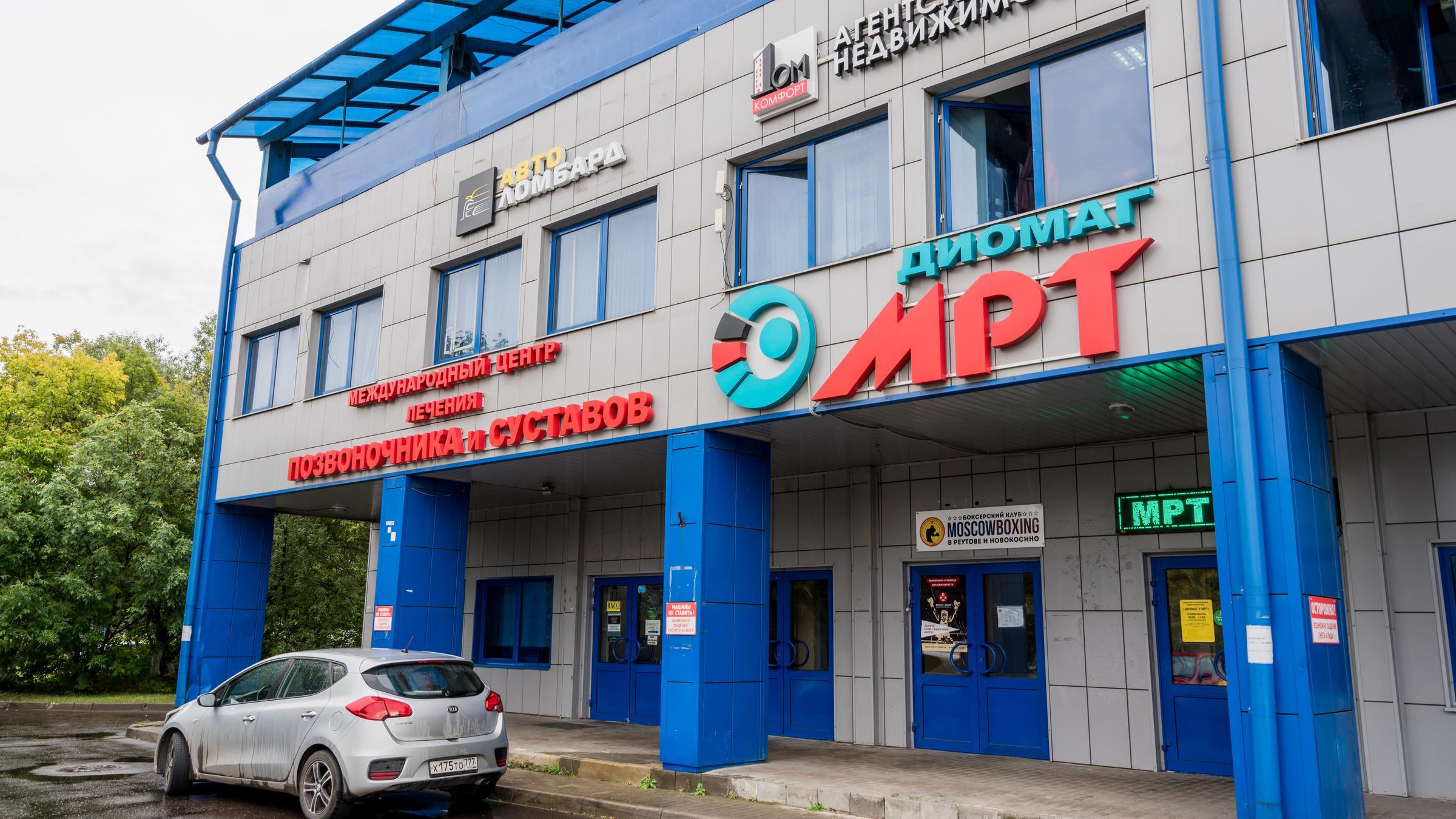 фотография Лечебно-диагностического центра Диомаг-Р в Реутове