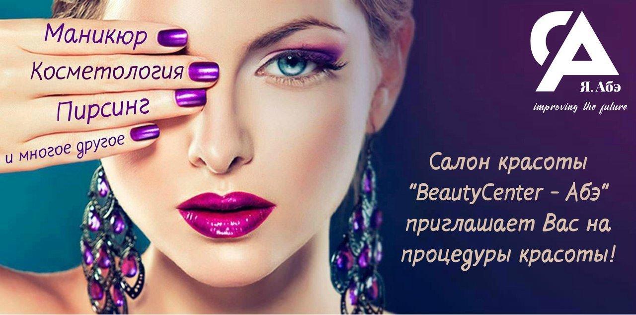 фотография Cалон красоты BeautyCenter - Абэ в Северном Чертаново
