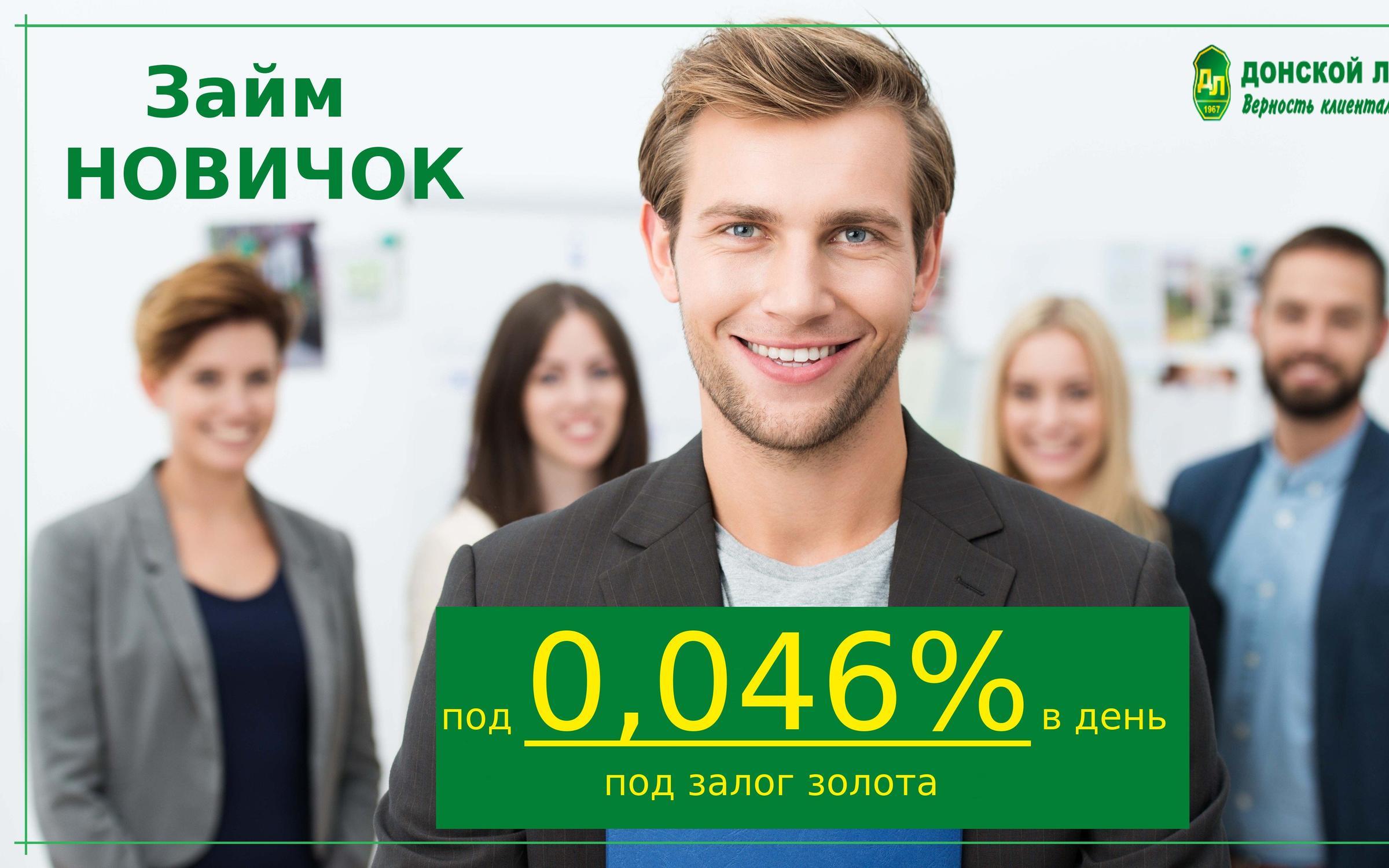 Взять займ в Ростове-на-Дону