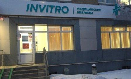 фотография Медицинской компании Инвитро на Высотной улице