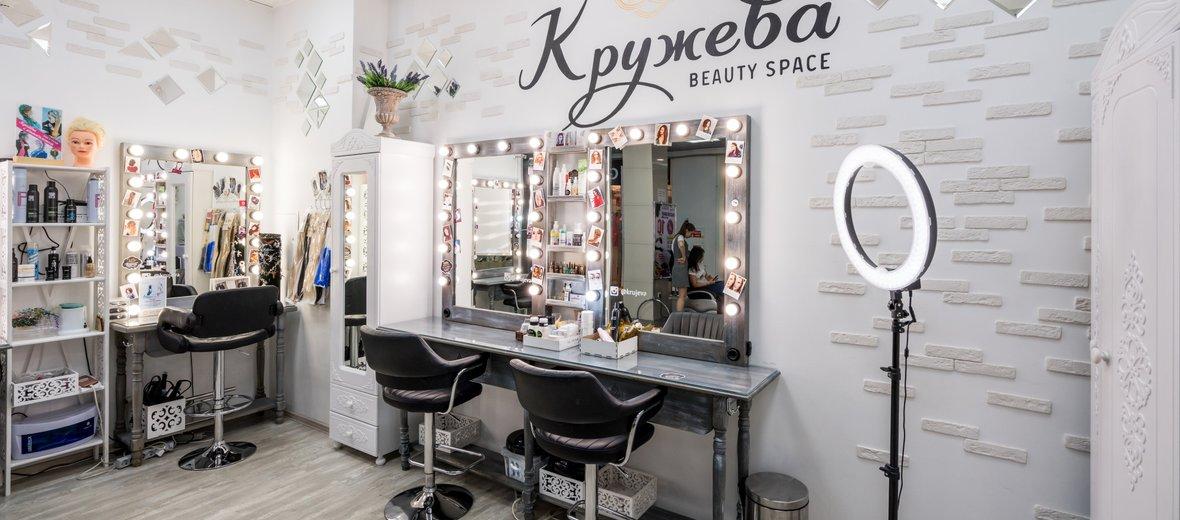 Фотогалерея - Кружева, экспресс-студии красоты