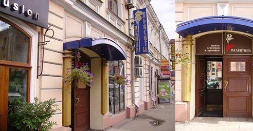 фотография Центр эстетики и здоровья Валентина на улице Покровка
