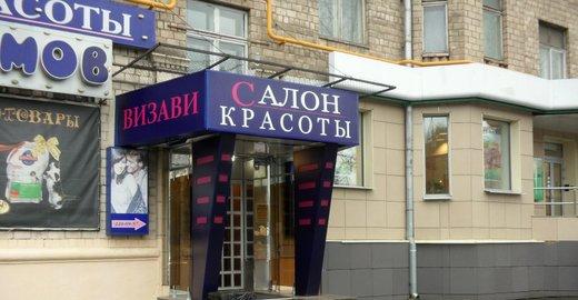 фотография Салона красоты Визави на метро Кунцевская