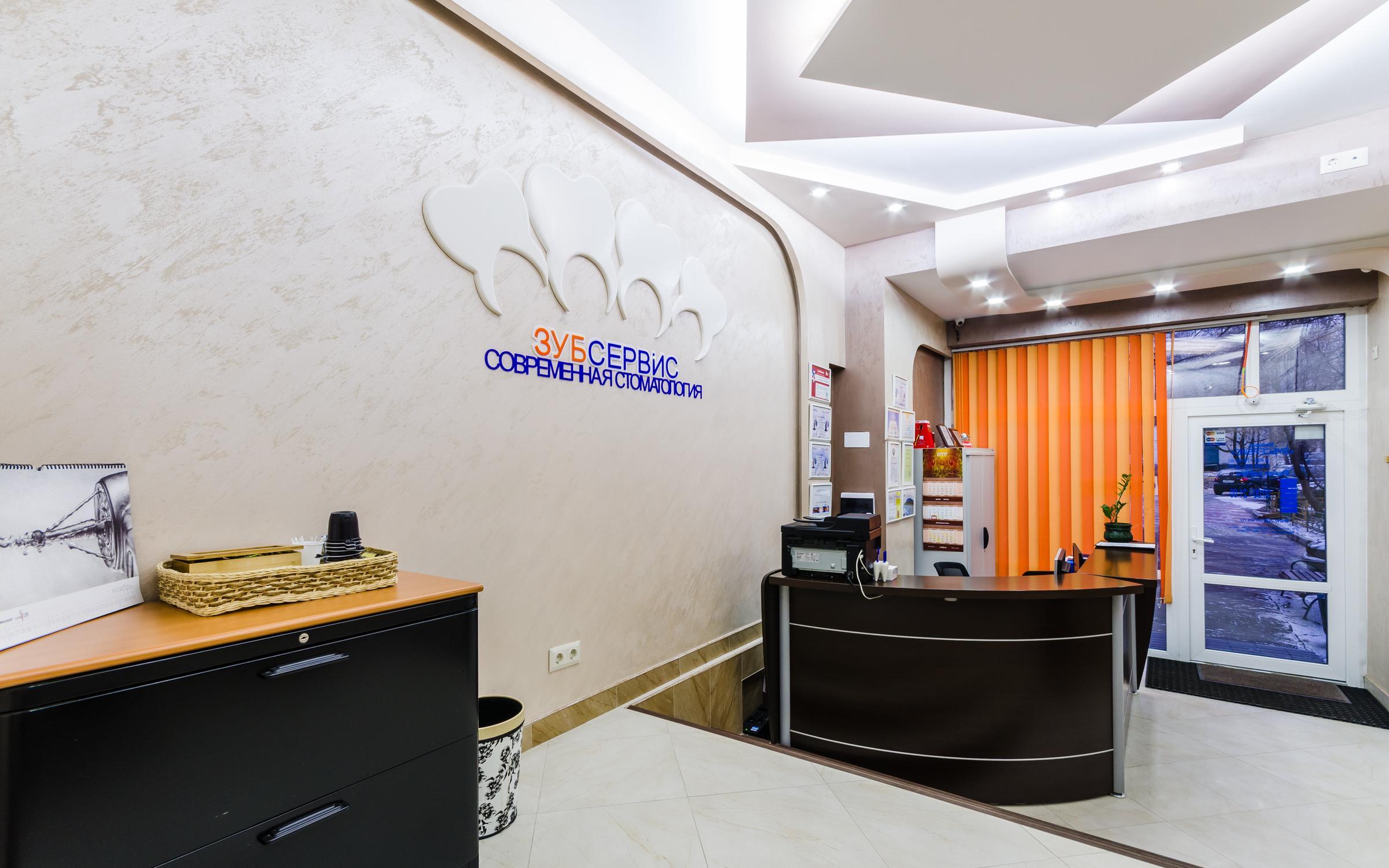 фотография Стоматологической клиники ЗубСервис на метро Пражская