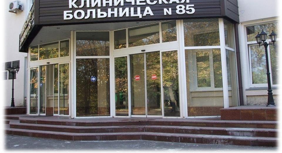 Фотогалерея - Клиническая больница №85 ФМБА России