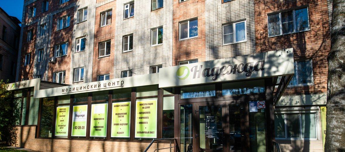 Фотогалерея - Многопрофильный медицинский центр Надежда на улице Урицкого