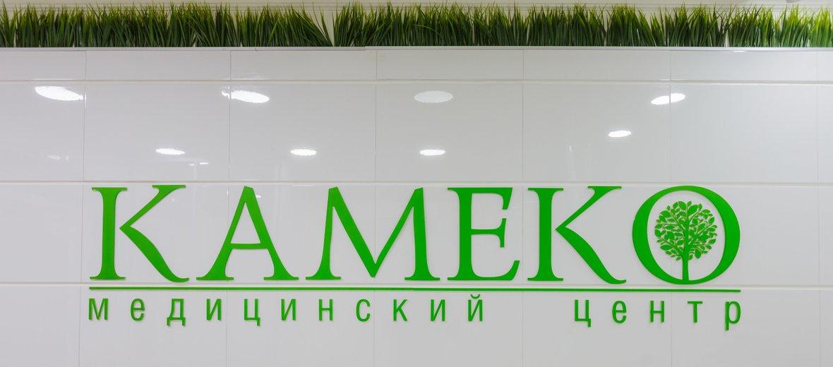 Фотогалерея - Медицинский центр Камеко на улице Мужества