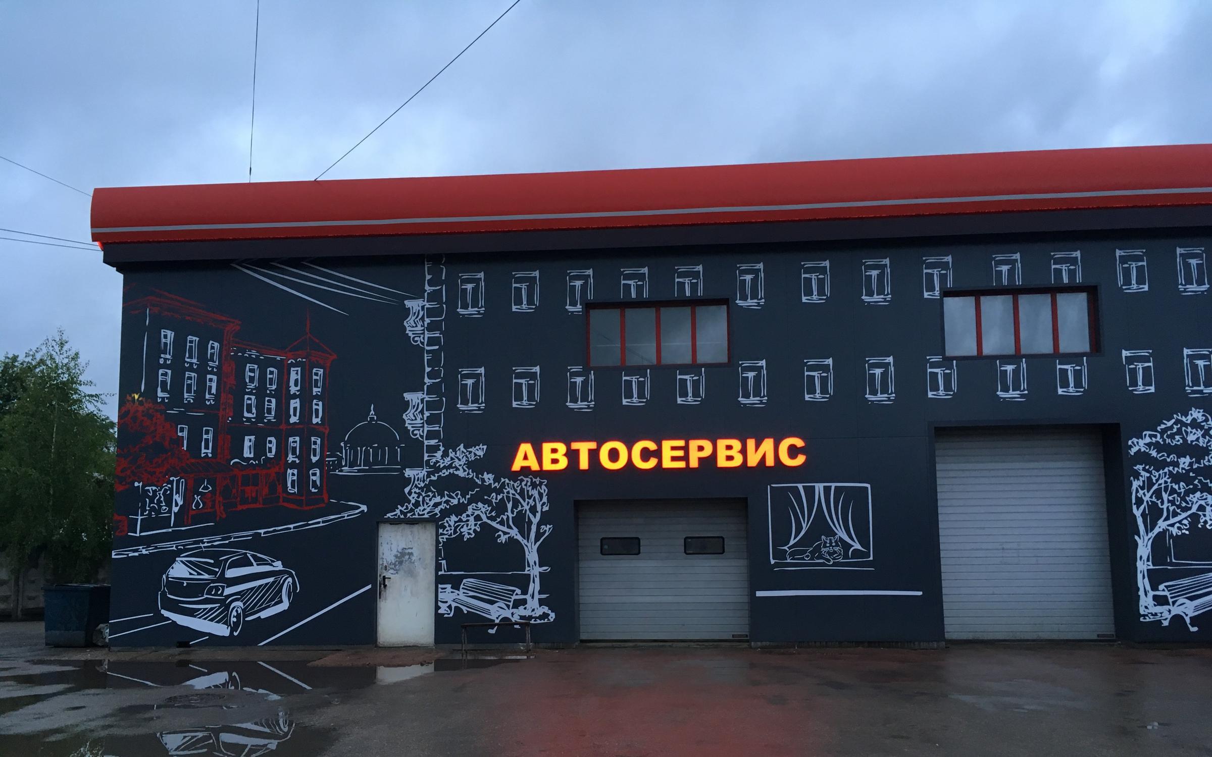 фотография Автосервиса Гайва на улице Писарева, 2в