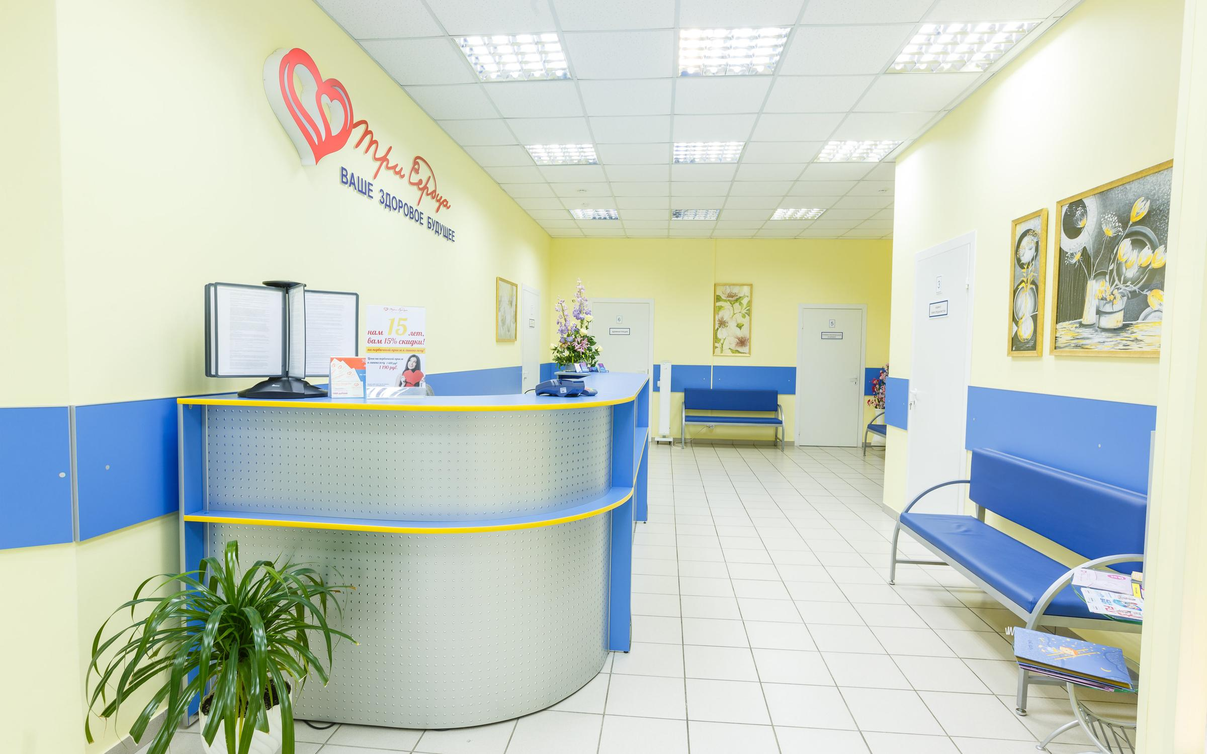фотография Клиники Три сердца на улице Молокова