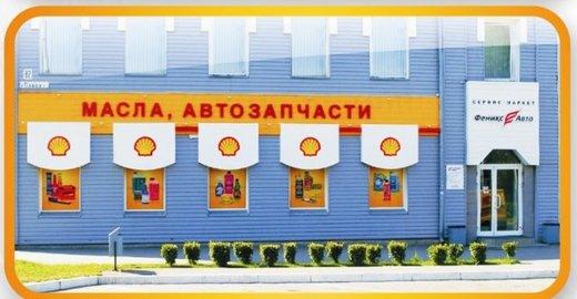 фотография Сервис-маркет Феникс-Авто на улице Маяковского
