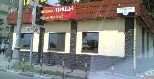 фотография Ресторана Пармижано в Отрадном проезде