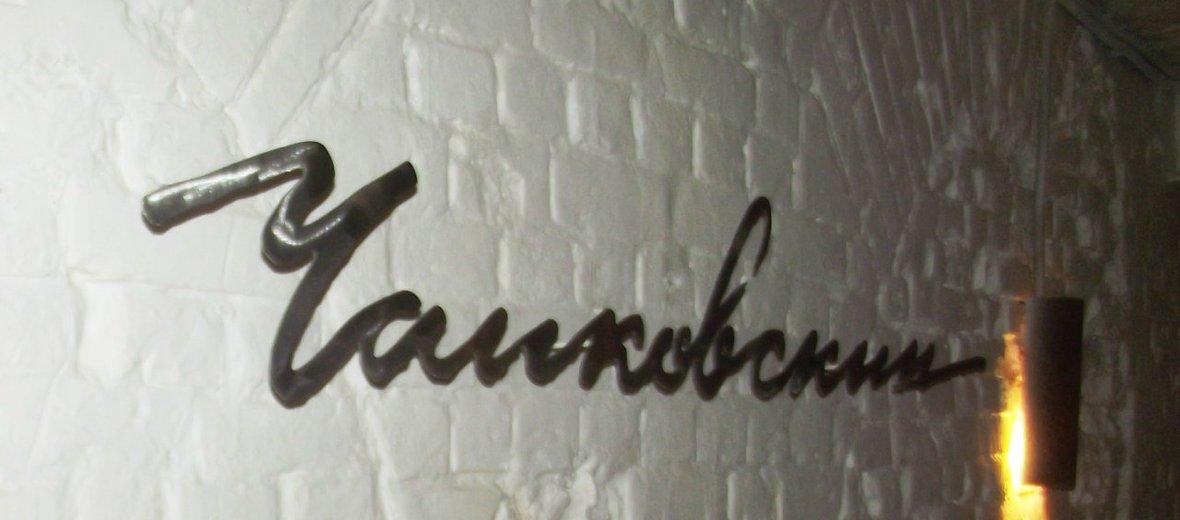 Фотогалерея - Чайно-кофейный клуб Чайковский