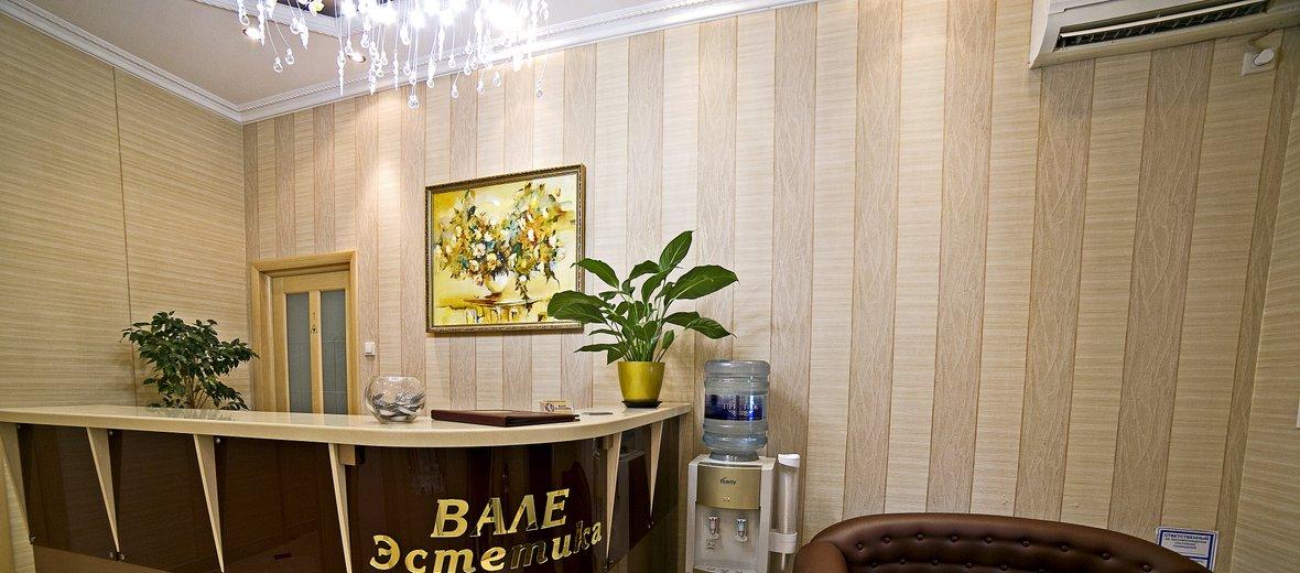 Фотогалерея - Косметологическая клиника ВАЛЕ Эстетика на улице Гагарина
