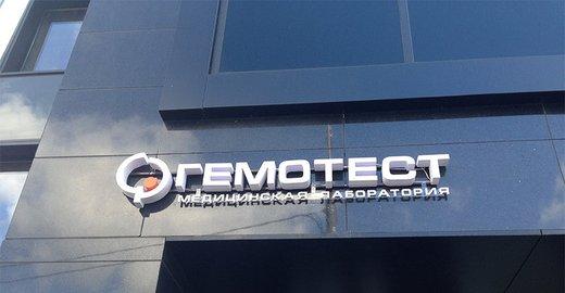 фотография Медицинской лаборатории Гемотест на Шарикоподшипниковской улице