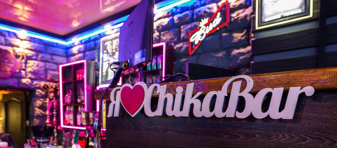 Фотогалерея - Chika bar в кинотеатре Буревестник