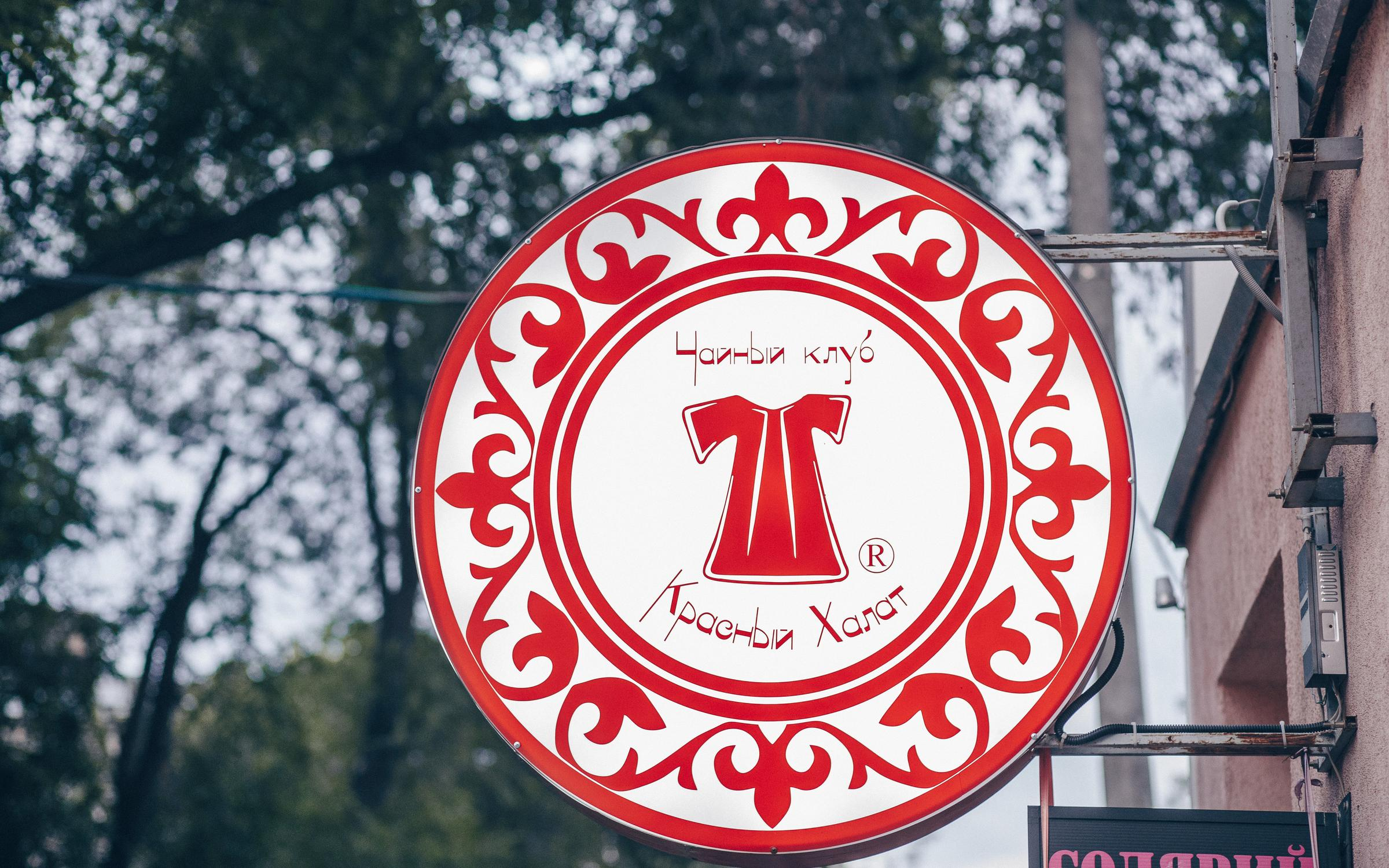 фотография Чайного клуба Красный халат на улице Советской Армии