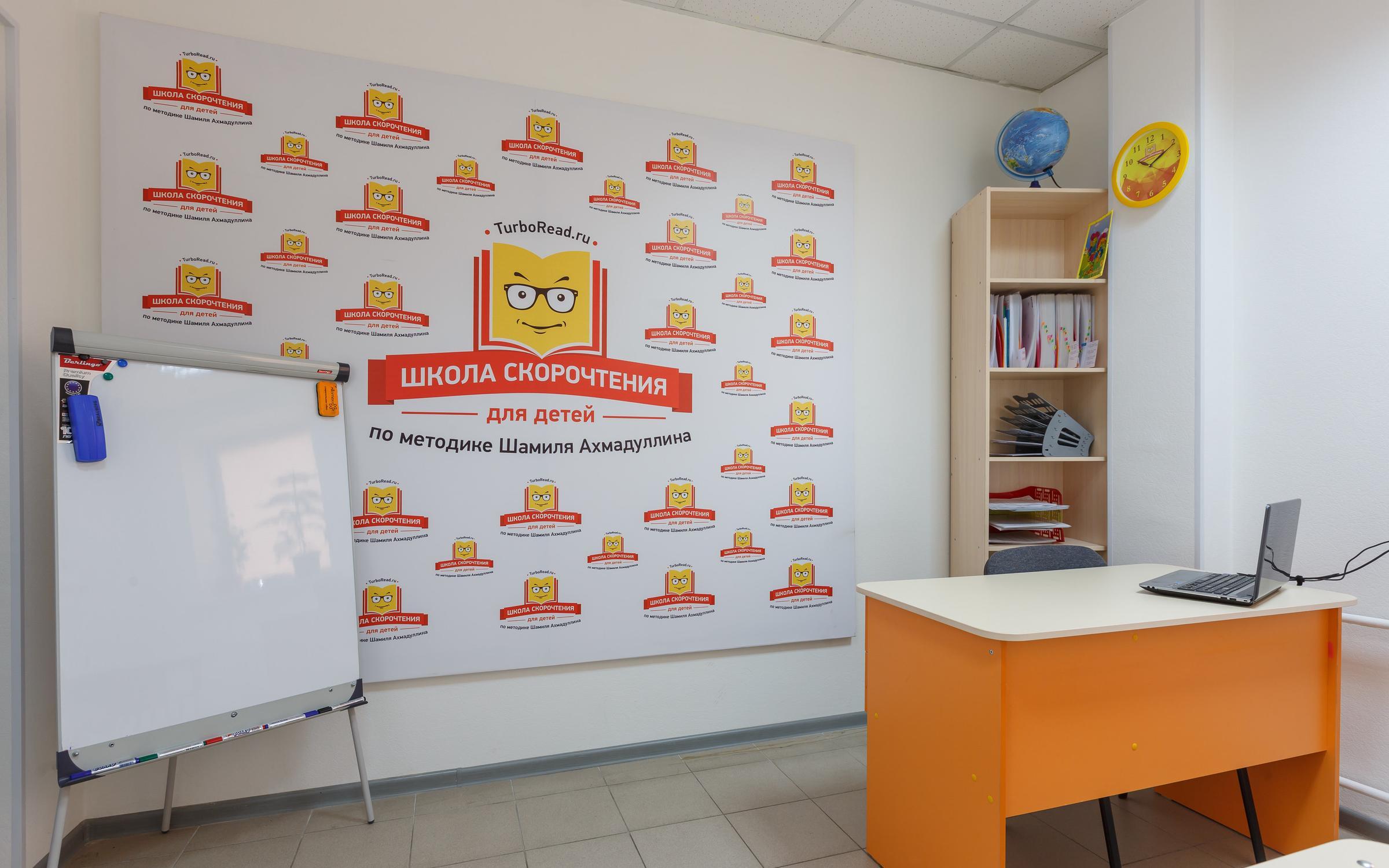 фотография Школы скорочтения и развития памяти по методике Шамиля Ахмадуллина