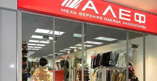bd9f759781b Магазин АЛЕФ в ТЦ Авиатор - отзывы
