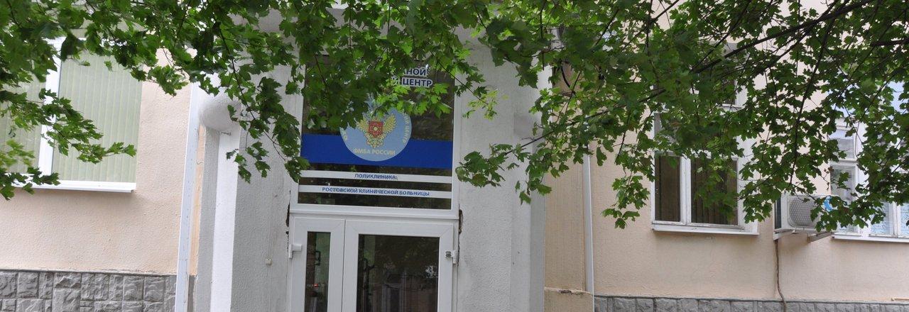 фотография Поликлиники Ростовская клиническая больница на улице 1-я Линия