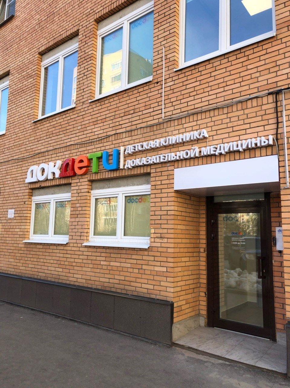 фотография Детской клиники доказательной медицины DocDeti на Ломоносовском проспекте